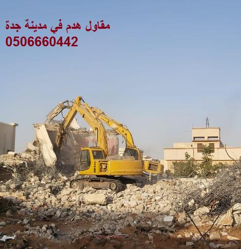 مقاول هدم في مدينة جدة