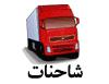 شاحنات ومعدات ثقيلة